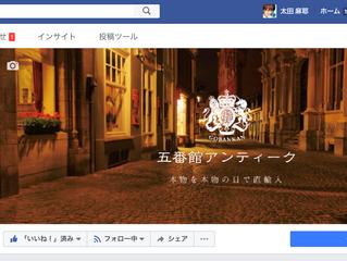 五番館アンティーク 様|facebookページ制作