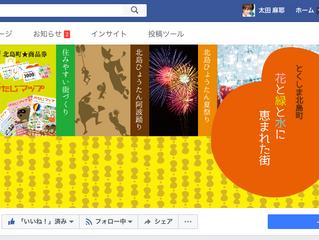 北島町商工会 様|facebookページ制作