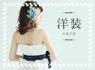 徳島、香川 高松、愛媛 松山の洋装前撮りのおすすめはスタジオエース!