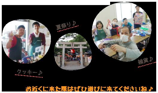 NPO法人SAJAたんぽぽ_バザー・イベント出店写真