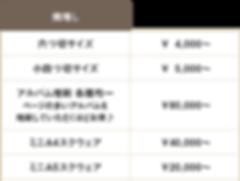 徳島、香川 高松、愛媛 松山の前撮り・フォトウェディングはスタジオエース