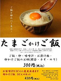 卵かけご飯.jpg
