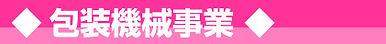 kikai-jigyou.jpg