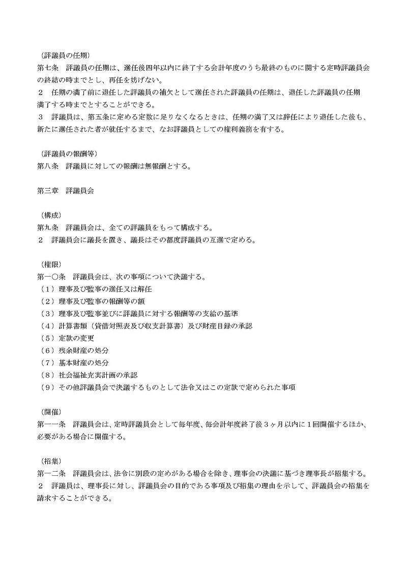 定款_ページ_2.jpg