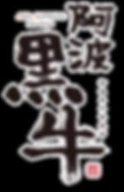 阿波黒牛.png