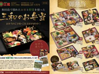 パンフレット|スーパーのお弁当パンフレット