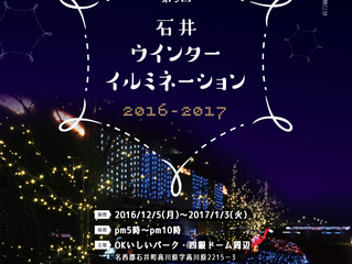 ポスター 石井町のイベントポスター