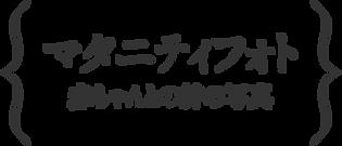 徳島、香川 高松、愛媛 松山のマタニティフォトのおすすめはスタジオエース