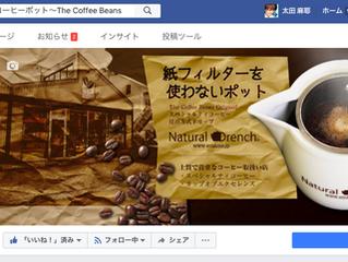 ザ・コーヒービーンズ 様|facebookページ制作