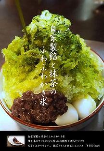 自家製餡と抹茶のふわふわかき氷.jpg