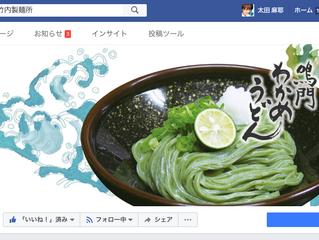 竹内製麺所 様|facebookページ制作