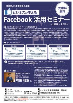 Facebook上級編