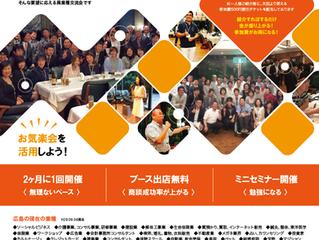 広島 お気楽会 様|チラシ製作