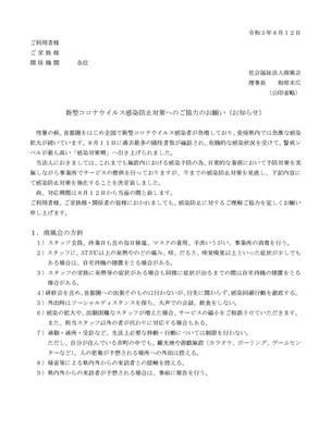 新型コロナウイルス感染防止対策へのご協力のお願い(お知らせ)