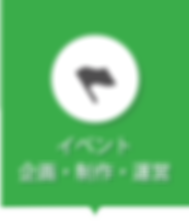 イベント企画のコピー.png