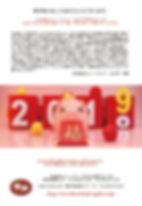 2019年-新年のごあいさつ.jpg