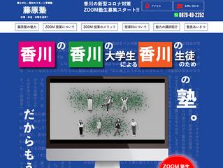 藤原塾 様 WEBサイト(LPページ)制作