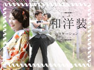 徳島、香川 高松、愛媛 松山の和洋装前撮りのおすすめはスタジオエース!