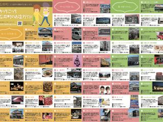 チラシ 石井町のロードマップ