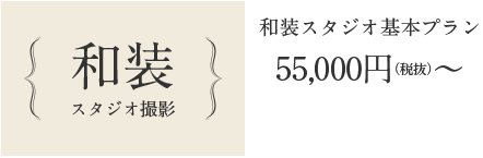 徳島、香川、愛媛の前撮り・フォトウェディングはスタジオエース洋装スタジオ