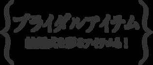 徳島、香川 高松、愛媛 松山の結婚写真のおすすめはスタジオエース