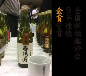 相原酒造販売オフィシャルサイト雨後の月 | 広島県呉市
