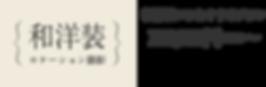 徳島、香川、愛媛の前撮り・フォトウェディングはスタジオエース和装ロケ