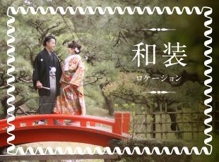 徳島、香川 高松、愛媛 松山の和装前撮りのおすすめはスタジオエース!