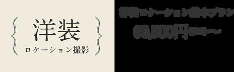 1洋装ロケ.png