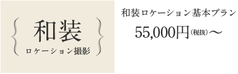 徳島、香川、愛媛の前撮り・フォトウェディングはスタジオエース洋装ロケ