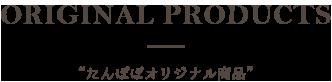 NPO法人SAJAたんぽぽ_たんぽぽオリジナル商品
