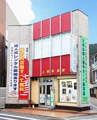 上野写真館