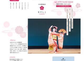 日本舞踊教室 なでしこ 様|Webサイト(HP)制作