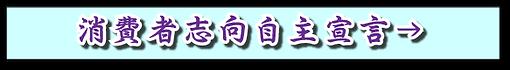syouhisyasikou1.png