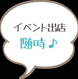 NPO法人SAJAたんぽぽ_バザーイベント出店随時♪
