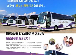 藤西阿観光バス 様|Webサイト(HP)制作