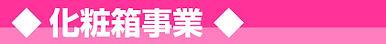 kesyou-jigyou.jpg