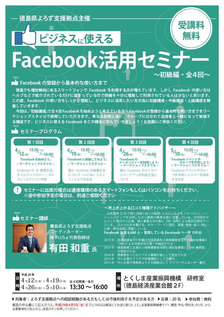 Facebook初級編