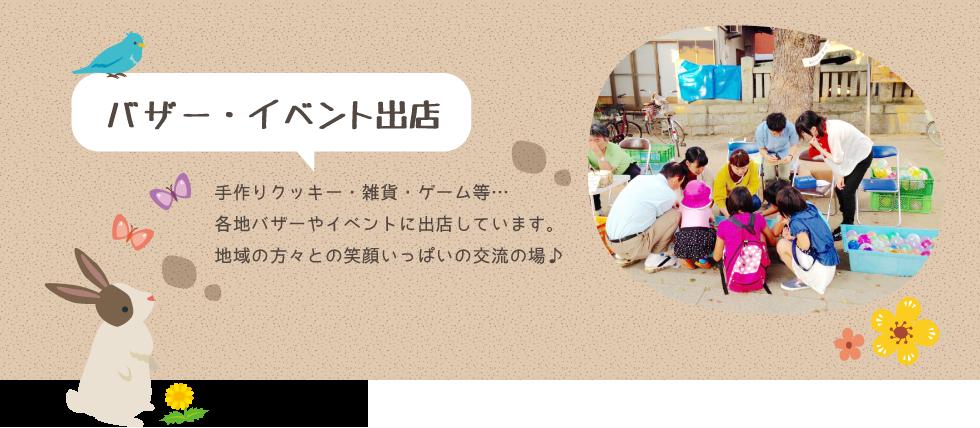 NPO法人SAJAたんぽぽ_バザーイベント出店