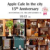街の中の喫茶店あっぷる-15周年記念感謝セール-2018年10月-縦.jpg