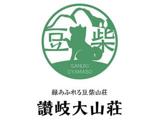 讃岐大山荘 様|ロゴデザイン制作