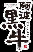 阿波黒牛_筆文字