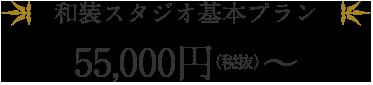 徳島、香川、愛媛の前撮り・フォトウェディングはスタジオエース和装スタジオ