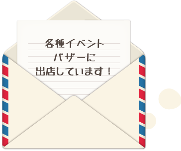 NPO法人SAJAたんぽぽ_各種イベントバザーに出店しています