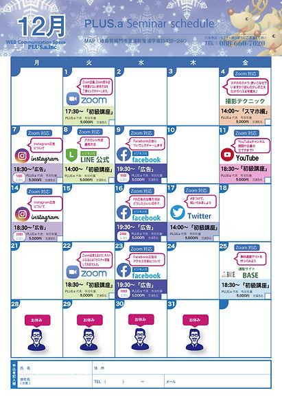 セミナーカレンダ-202012.jpg