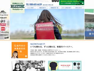 マイルストーン 様|WEBサイト(HP)制作