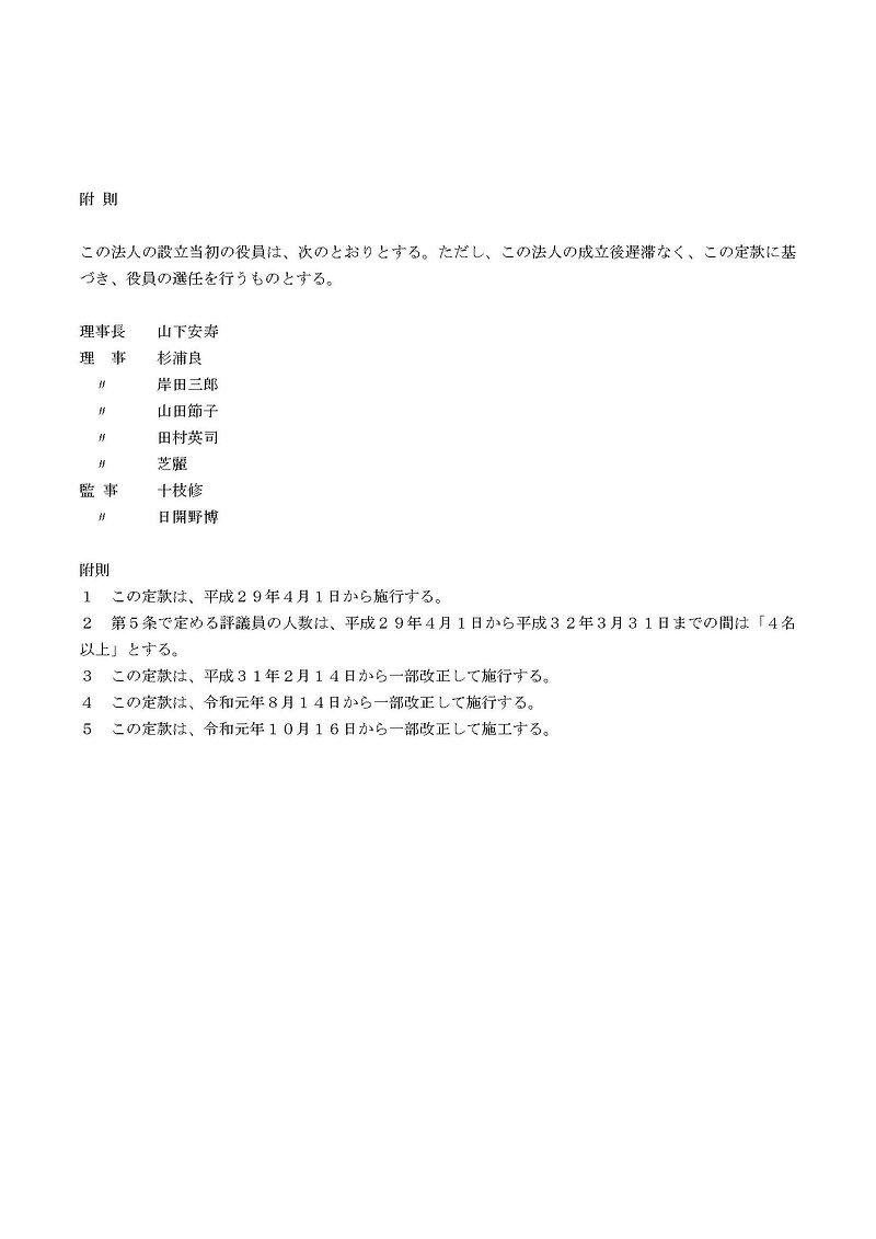 定款_ページ_8.jpg