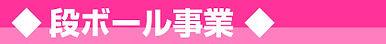 danbou-jigyou.jpg