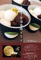 抹茶あずきプリン.jpg