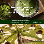 Powdered-green-tea-rare-cheesecake.jpg